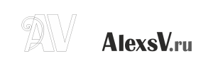 Создаём логотип для сайта alexsv.ru