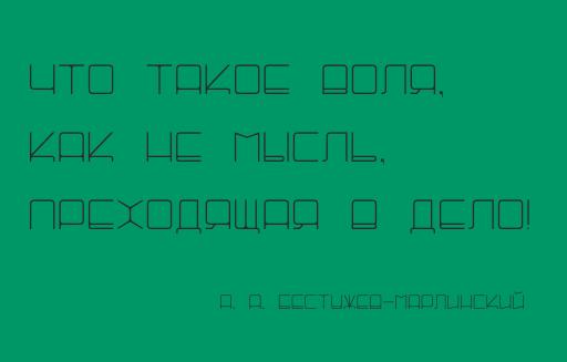 60_besplatnix_cyrillicheskix_shriftov_s_xarakterom_batho_font