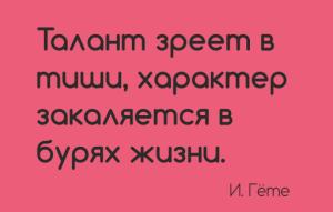 60_besplatnix_cyrillicheskix_shriftov_s_xarakterom_comfortaa_font