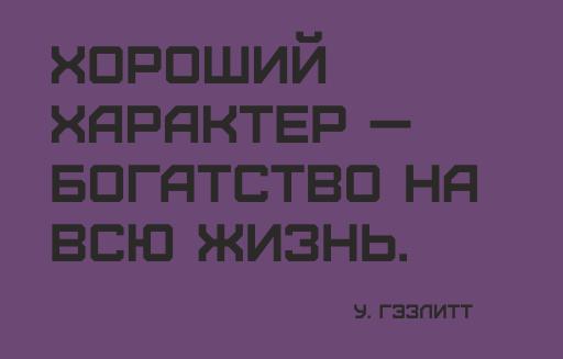 60_besplatnix_cyrillicheskix_shriftov_s_xarakterom_furore_font