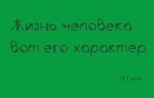 60_besplatnix_cyrillicheskix_shriftov_s_xarakterom_iron_font