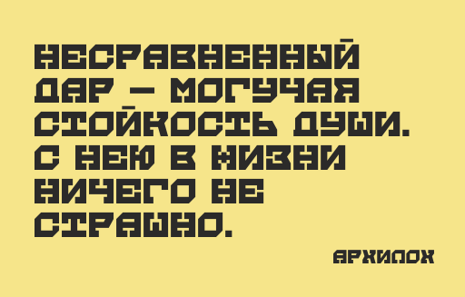 60_besplatnix_cyrillicheskix_shriftov_s_xarakterom_ivan_font