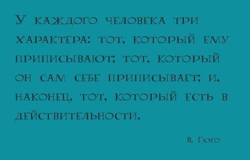 60_besplatnix_cyrillicheskix_shriftov_s_xarakterom_lumos_font