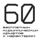 60_besplatnix_cyrillicheskix_shriftov_s_xarakterom_mini2