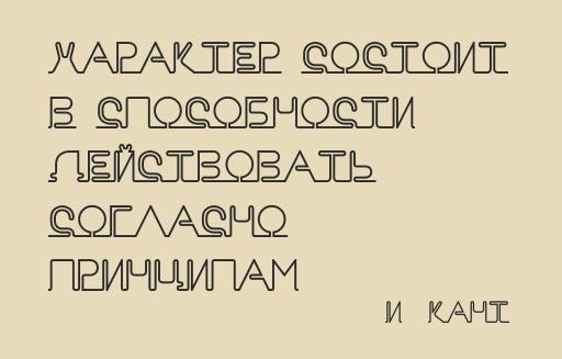 60_besplatnix_cyrillicheskix_shriftov_s_xarakterom_neon_font