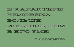 60_besplatnix_cyrillicheskix_shriftov_s_xarakterom_silverfake_font