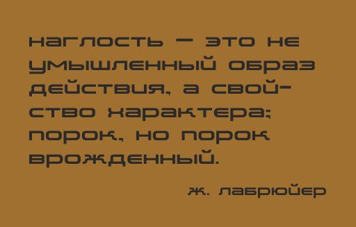 60_besplatnix_cyrillicheskix_shriftov_s_xarakterom_spaceman_font