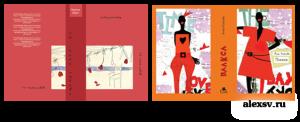 Примеры книжного дизайна