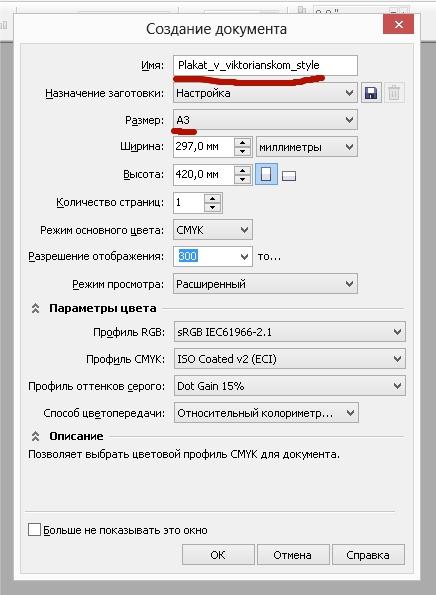 Создание документа.jpg