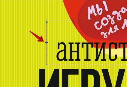 CorelDRAW X6 (64 бит) - [Plakat_v_viktorianskom_style].26