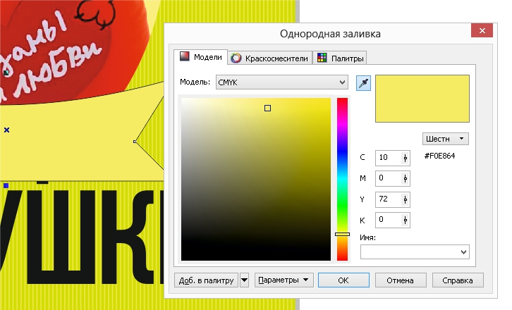 CorelDRAW X6 (64 бит) - [Plakat_v_viktorianskom_style].32