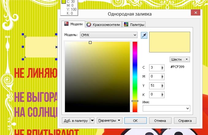 CorelDRAW X6 (64 бит) - [Plakat_v_viktorianskom_style].42