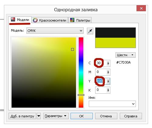 CorelDRAW X6 (64 бит) - [Plakat_v_viktorianskom_style].7