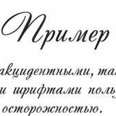 Пример_использования_рукописного_текста_Primer_ispolzovania_rukopisnogo_texta_mini