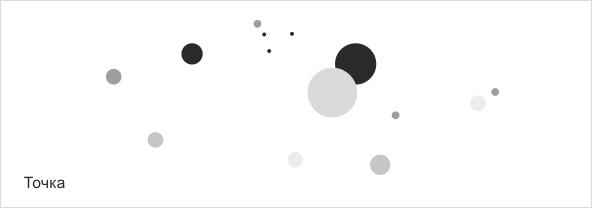 основы_графики_osnovi_grafiki_tochka