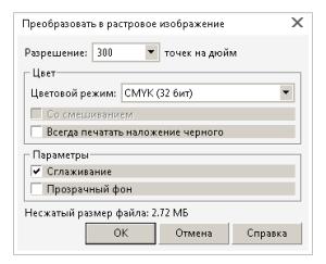 Как_сделать_визитку_в_корел_дроу_kak_sdelat_vizitku_v_Corel_Draw_rastr_2