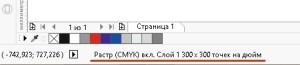 Как_сделать_визитку_в_Corel_Draw_kak_sdelat_vizitku_v_Corel_Draw_растры
