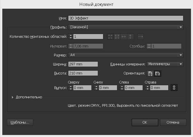 3д_эффект_в_адобе_иллюстраторе_3D_effect_v_adobe_illustrator_1