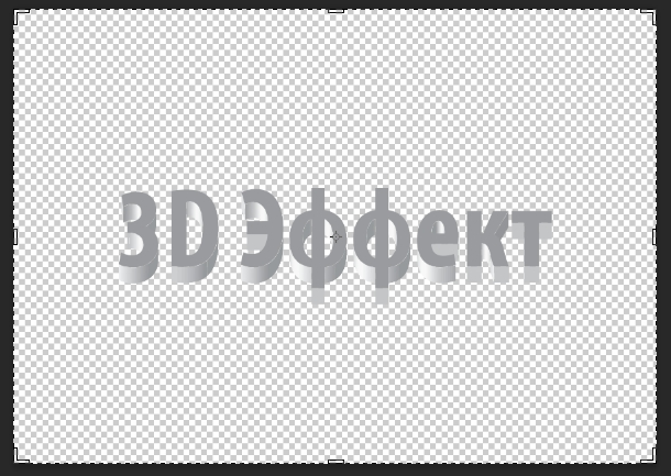 3д_эффект_в_адобе_иллюстраторе_3D_effect_v_adobe_illustrator_7