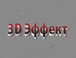 3д_эффект_в_адобе_иллюстраторе_3D_effect_v_adobe_illustrator_9-9-3