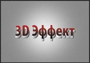 3д_эффект_в_адобе_иллюстраторе_3D_effect_v_adobe_illustrator_9-9-4