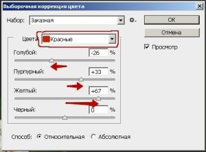 Выборочная_коррекция_цвета_в_фотошопе_Viborochnaya_korrekciya_cveta_v_fotoshope_3