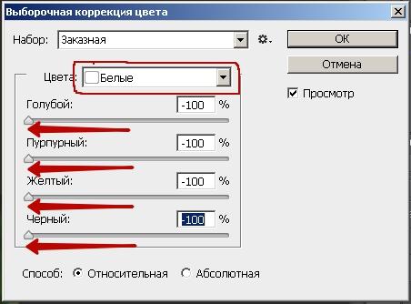 Выборочная_коррекция_цвета_в_фотошопе_Viborochnaya_korrekciya_cveta_v_fotoshope_4