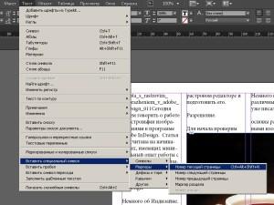 Текст_в_индизайне_нумерация_text_v_indizayne_numeracia