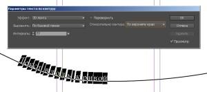 Текст_в_индизайне_текст_вдоль_кривой_text_v_indizayne_text_krivoy_2