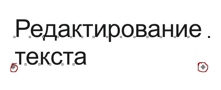 текст в кореле