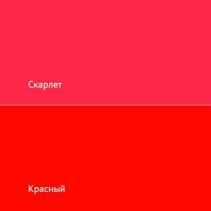 Красный и скарлет