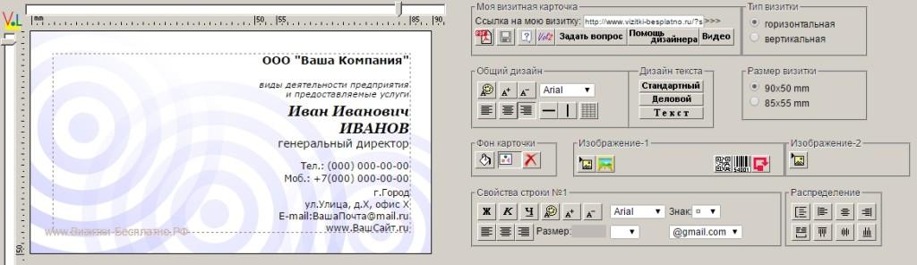 скрин сайта визитки бесплатно