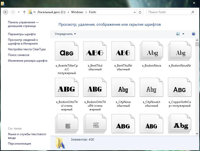 Установка шрифтов в фотошоп CS6
