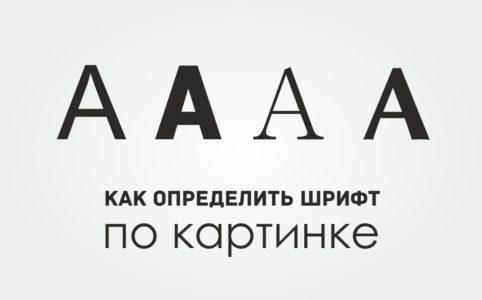 несколько различных написаний буквы а