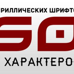 60 бесплатных кириллических шрифтов с характером