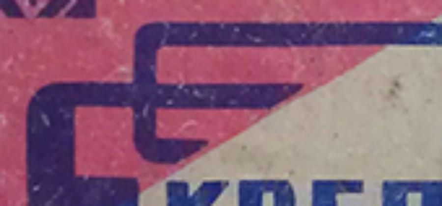 Скрепки по-советски
