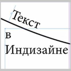 Работа с текстом в Adobe InDesign