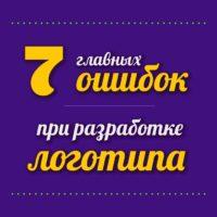 7 главных ошибок при создании дизайна логотипа